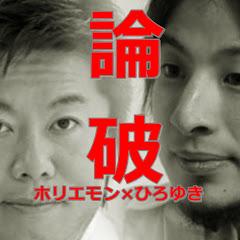ほりえもん (堀江貴文) × ひろゆき 論破 CH
