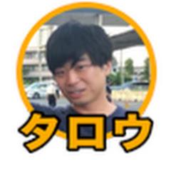 タロログ ガジェット・新商品好き