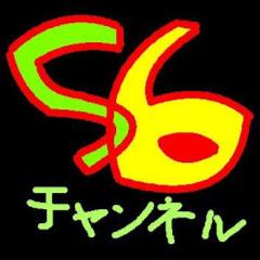 56 ch