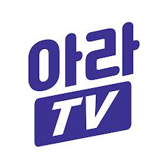 아이돌라이브TV - ARATV