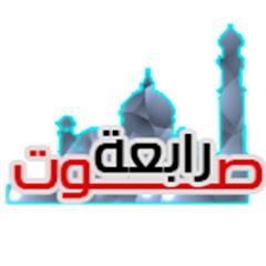 صوت رابعة | الصفحة الرسمية