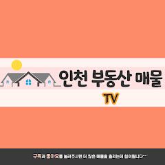 인천부동산매물TV- 인천빌라매매