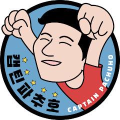 캡틴 파추호Captain PaChuHo