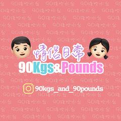 90KGS情侶日常