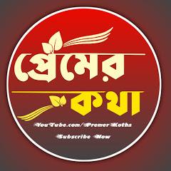 Premer Kotha