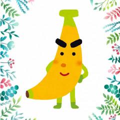 ボタニカルバナナ