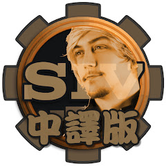 Siv HD 中譯版.