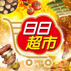 日日超市MarketDayDay