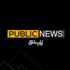 Public News