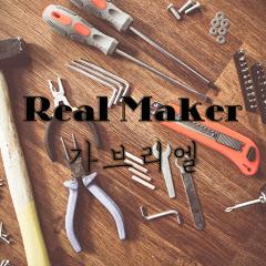 Real Maker가브리엘