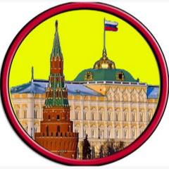 Криминал Кремль Коррупция