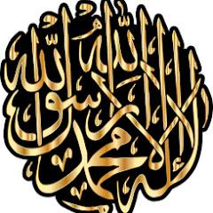 الموعظة الحسنة. almaweizat alhasana