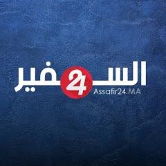 السفير 24