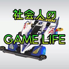 Game life社会人のゲームライフ