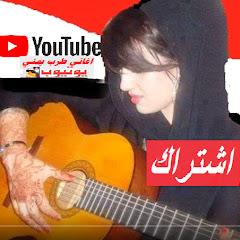 اغاني طرب يمني