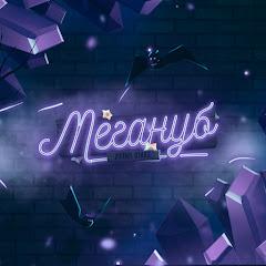Мега Нуб