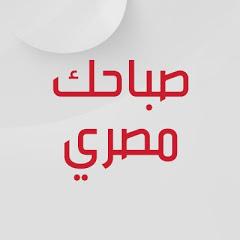 صباحك مصري
