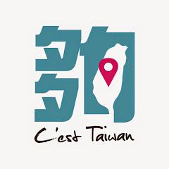 夠台灣C'est Taiwan
