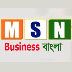 MSN Business বাংলা