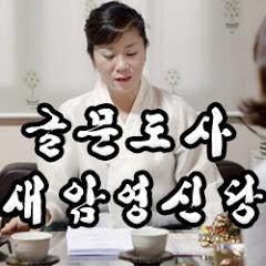 글문도사새암영신당