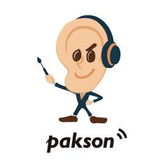 パクソン【本解説】