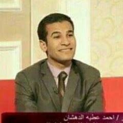 د.احمد عطيه الدهشان