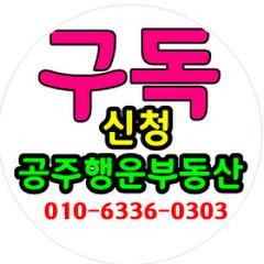 공주행운부동산010-6336-0303