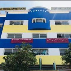 مجموعة مدارس هاني الخصوصية المستوى الاول