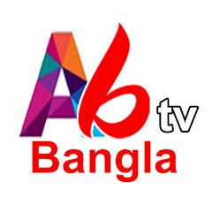 abtv bangla