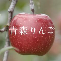青森県国際経済課