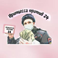ПРИНЦЕССА ПРОТИВ 24