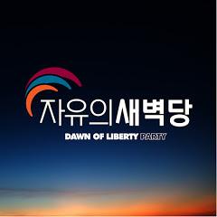 자유의 새벽당