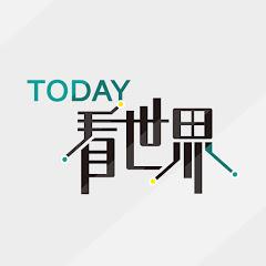 TODAY 看世界