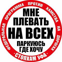 СтопХам Уфа