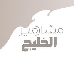 مشاهير الخليج
