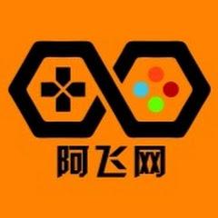 阿飞网单机游戏联盟