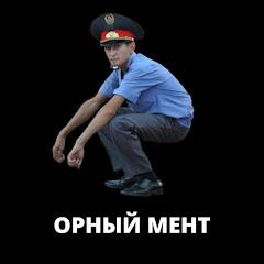 Орный Мент