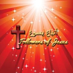 أتباع يسوع - Followers of Jesus