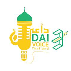 Dai voice Thailand