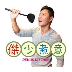 傑少煮意Remus Kitchen