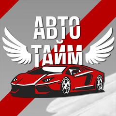 АвтоТайм