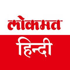 Lokmat Hindi