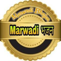 Marwadi भजन