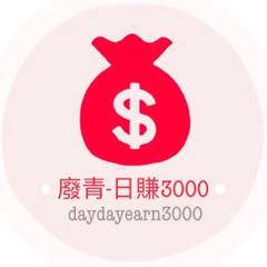 廢青 - 日賺3000