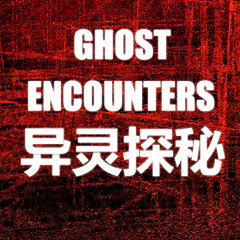 异灵探秘Ghost Encounters