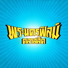 พระนครฟิลม์ คลาสสิค Phranakornfilm Classic