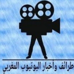 طرائف وأخبار اليوتيوب المغربي