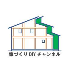 家づくり DIY チャンネル