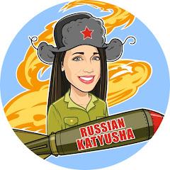 俄罗斯喀秋莎 Russian Katyusha