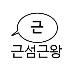 근섬근왕 KSKW